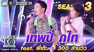 น้องปาย เทพปี่ ภูไท feat. พี่เต๊ะ 300 ล้านวิว | SUPER 10 SS3