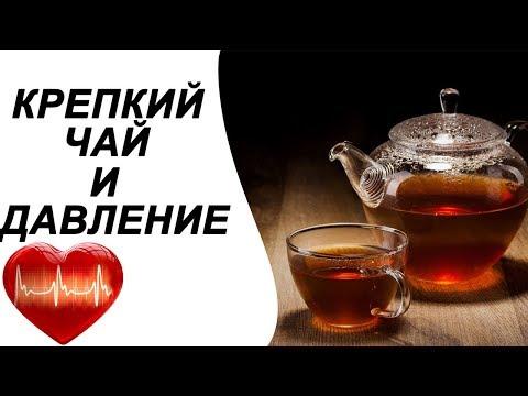 Крепкий чай при давлении. Повышает или понижает он артериальное давление