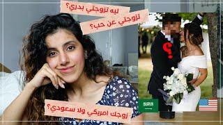 تفاصيل زواجي بالصور 🤍 👰🏻♀️ Q&A زوجي امريكي ولا سعودي؟ | دانيا الصالح