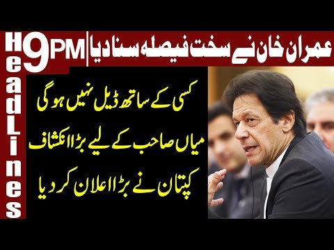PM Imran Khan is on Fire | Headlines & Bulletin 9 PM | 8 February 2019 | Express News