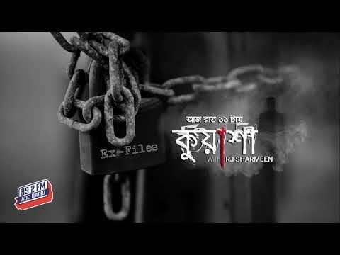 Kuasha | Chondrahar | Rj Sharmeen | Abc Radio download