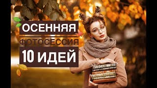 10 ЛУЧШИХ ОСЕННИХ ИДЕЙ ДЛЯ ФОТОСЕССИИ (2 часть)