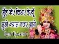 मुँह फेर जिधर देखूँ मुझे श्याम नजर आये || Latest Hindi Bhajan 2017 || Rajni Rajasthani