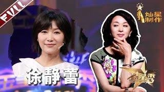 《金星时间》第109期: 徐静蕾谈起黄立行笑颜如花 竟从未吵过架! The Jinxing show 1080p官方无水印 | 金星秀