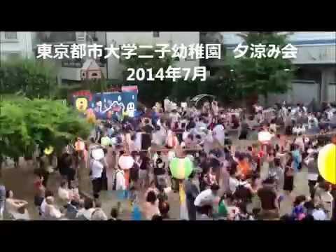東京都市大学二子幼稚園 初夏を彩る夕涼み会