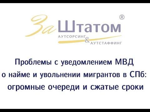 Проблемы с уведомлением МВД о найме и увольнении иностранных работников | ЗаШтатный советник