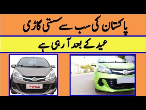 Pakistan New Cheapest Car Road Prince Pearl Rex7 Launching