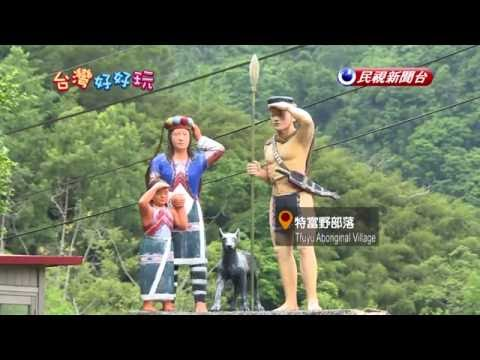 台灣好好玩-台灣觀巴夏至之旅 暢遊嘉義景點