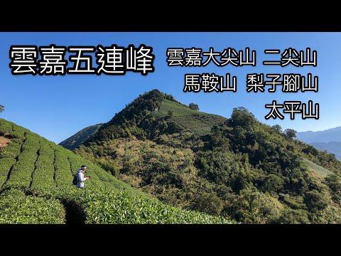 [小百岳]雲嘉五連峰太平三元宮出發輕鬆走