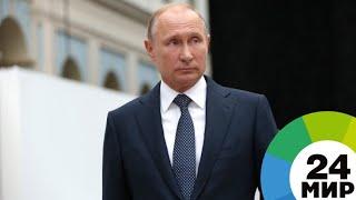 Путин прибыл в Турцию - МИР 24