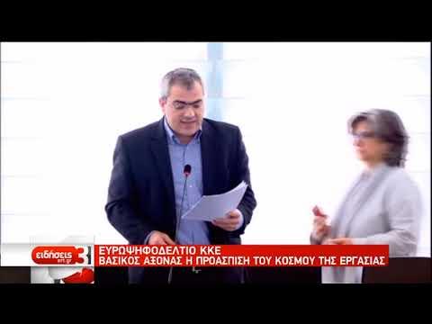 Το ΚΚΕ στη Μάχη των Ευρωεκλογών | 6/4/2019 | ΕΡΤ