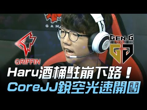 GRF vs GEN Haru酒桶駐崩下路 CoreJJ銳空光速開團!Game2