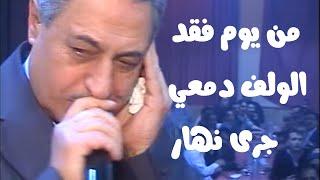 تحميل اغاني مجانا مصطفى سرميني - من يوم فقد الولف دمعي جرى نهار