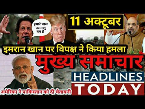 आज 11 अक्टूबर 2019 का मौसम, mosam ki jankari October ka mausam vibhag aaj weather, Breaking news