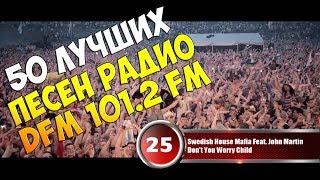 50 лучших песен DFM 101.2 FM | Музыкальный хит-парад недели 25 декабря 2017 - 1 января 2018
