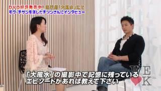 公式WELOVEK第123回「大風水」チソンスペシャル・インタビュー!