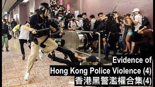 Evidencias de la violencia policial en Hong Kong- Video