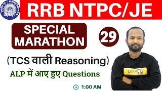 Class 29 |#RRB NTPC/JE  | Special Marathon | By Pulkit Sir | (TCS वाली Reasoning)