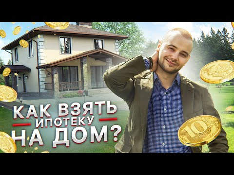 🏡 Ипотека на частный дом 2020. Как получить ипотеку на строительство загородного дома?