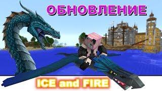 ОБНОВЛЕНИЕ мода  Ice and Fire/МОРСКОЙ ЗМЕЙ и АМФИПТЕР