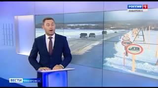 Первые ледовые переправы открыты в Хабаровском крае. Вести Хабаровск