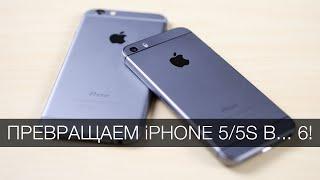 Смотреть онлайн Как сделать настоящий iPhone 6 из iPhone 5 или 5 S