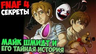СЕКРЕТЫ Five Nights At Freddy's 4 - ТАЙНА И ИСТОРИЯ МАЙКА ШМИДТА