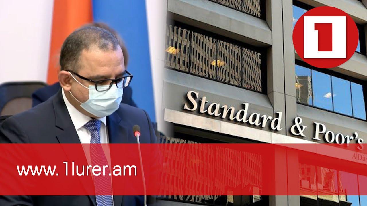 Standard & Poor's-ն ակնկալում է, որ կառավարության ծրագրի իրագործումը կհանգեցնի արագ տնտեսական աճի. ֆինանսների նախարար