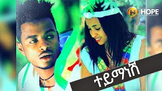 Buze Man (Buzayehu Kifle) - Tey Manesh | ተይ ማነሽ - New Ethiopian Music 2017 (Official Video)