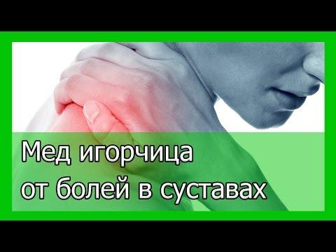 Снятие болей суставов