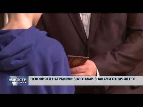 06.04.2018 # Псковичей наградили золотыми знаками отличия ГТО