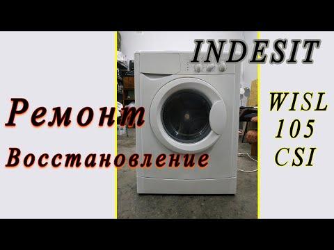 Ремонт и восстановление стиральной машины Indesit - WISL 105 (CSI). Ремонт стиральной машины Индезит