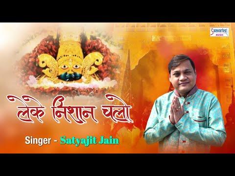leke nishan chalo sanwariya ke dhaam chalo