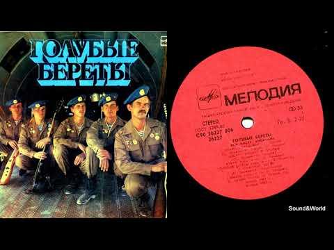 Голубые Береты – Голубые Береты (Vinyl, LP, Album) 1987.