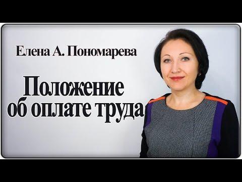 Что должно быть в Положении об оплате труда - Елена А. Пономарева