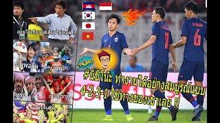 #WOW X ดราม่าคอมเม้น แฟนบอล ทวีปเอเชียさいこう !! หลัง ไทย บุกอัด อินโดนีเซีย 3-0 ''พวกเขาน่ากลัว''