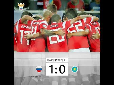 Результаты матча Россия-Казахстан (1:0).Футбол. Отборочный матч Чемпионата Европы-2020. Квалификация