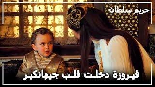 الأمير جيهانكير في حضن فيروزة -  حريم السلطان الحلقة 73