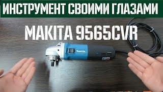 Makita 9565CVRQ - відео 2