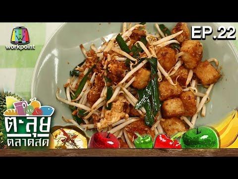 ตะลุยตลาดสด (รายการเก่า)   สาคูหลานคุณหน่อย ขนมผักกาด  ตลาด เอ.ซี. สายไหม   EP.22   6 ธ.ค. 59 Full HD