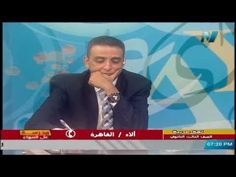لغة عربية للصف الثالث الثانوي 2021 - الحلقة 18 -  قراءة متحررة & نحو : تابع الوحدة الرابعة