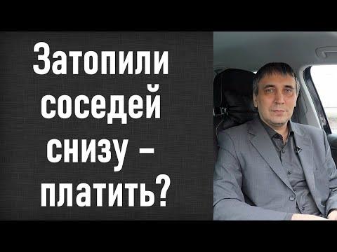 Советы адвоката Геннадия Ефремова: затопили соседей снизу - что делать, кто виноват?