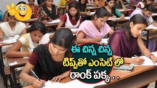 How to get Good Ranks In Eamcet || Experts Tips and Tricks for EAMCET Exam Planning || Live Tv