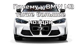 Почему у BMW M3 (2021) G80 такие большие ноздри?