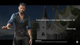 Far Cry 5 4 часть
