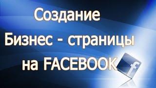 Создание Бизнес страницы на Фейсбук. Настройки, статистика