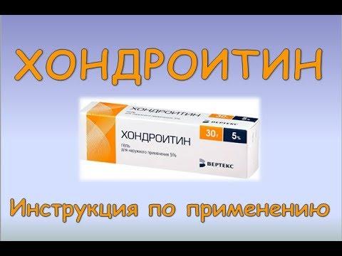 Хондроитин (гель, мазь): Инструкция по применению