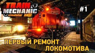 Train Mechanic Simulator 2017 #1 Первый ремонт локомотива
