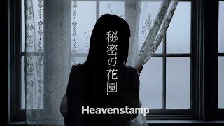 """Heavenstamp - """"秘密の花園"""" (music clip)"""