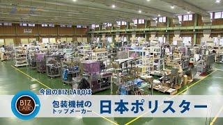 2020年2月8日放送分 滋賀経済NOW